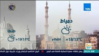صباح الورد - تعرف على حالة الطقس ليوم الثلاثاء 23 يناير 2018