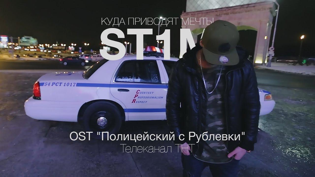 Посетители зарубежная музыка из фильма полицейский с рублевки граф Толстой
