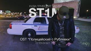 """ST1M - Куда приводят мечты (OST """"Полицейский с Рублевки"""")"""