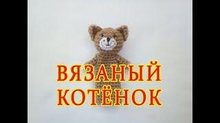ஐ Пальчиковые игрушки крючком, КОТЁНОК ஐ Knitted finger toys ஐ