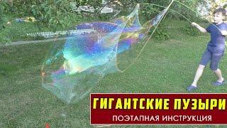 ❤ ГИГАНСКИЕ МЫЛЬНЫЕ ПУЗЫРИ в домашних условиях -  Поэтапная инструкция / Шоу мыльных пузырей ❤