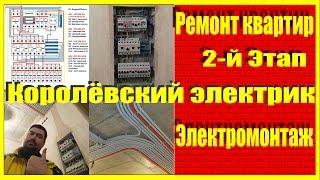 видео Разводка инженерных коммуникаций в новостройках