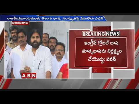 Janasena Chief Pawan Kalyan Serious Warning To AP Govt Over Ignoring Telugu Language | ABN Telugu teluguvoice