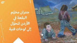 جدران مخيّم البقعة في الأردن تتحوّل إلى لوحات فنية