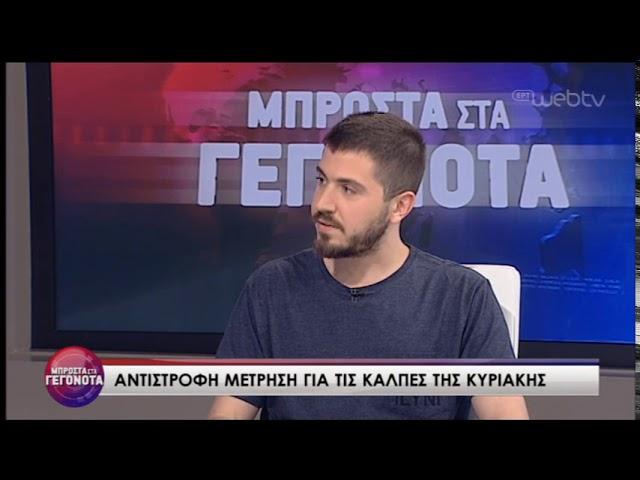 <span class='as_h2'><a href='https://webtv.eklogika.gr/o-antonis-apostolakis-dinei-synenteyxi-stin-ekpompi-mprosta-sta-gegonota-24-05-2019-ert' target='_blank' title='Ο Αντώνης Αποστολάκης δίνει συνέντευξη στην εκπομπή «Μπροστά στα γεγονότα» | 24/05/2019 | ΕΡΤ'>Ο Αντώνης Αποστολάκης δίνει συνέντευξη στην εκπομπή «Μπροστά στα γεγονότα» | 24/05/2019 | ΕΡΤ</a></span>