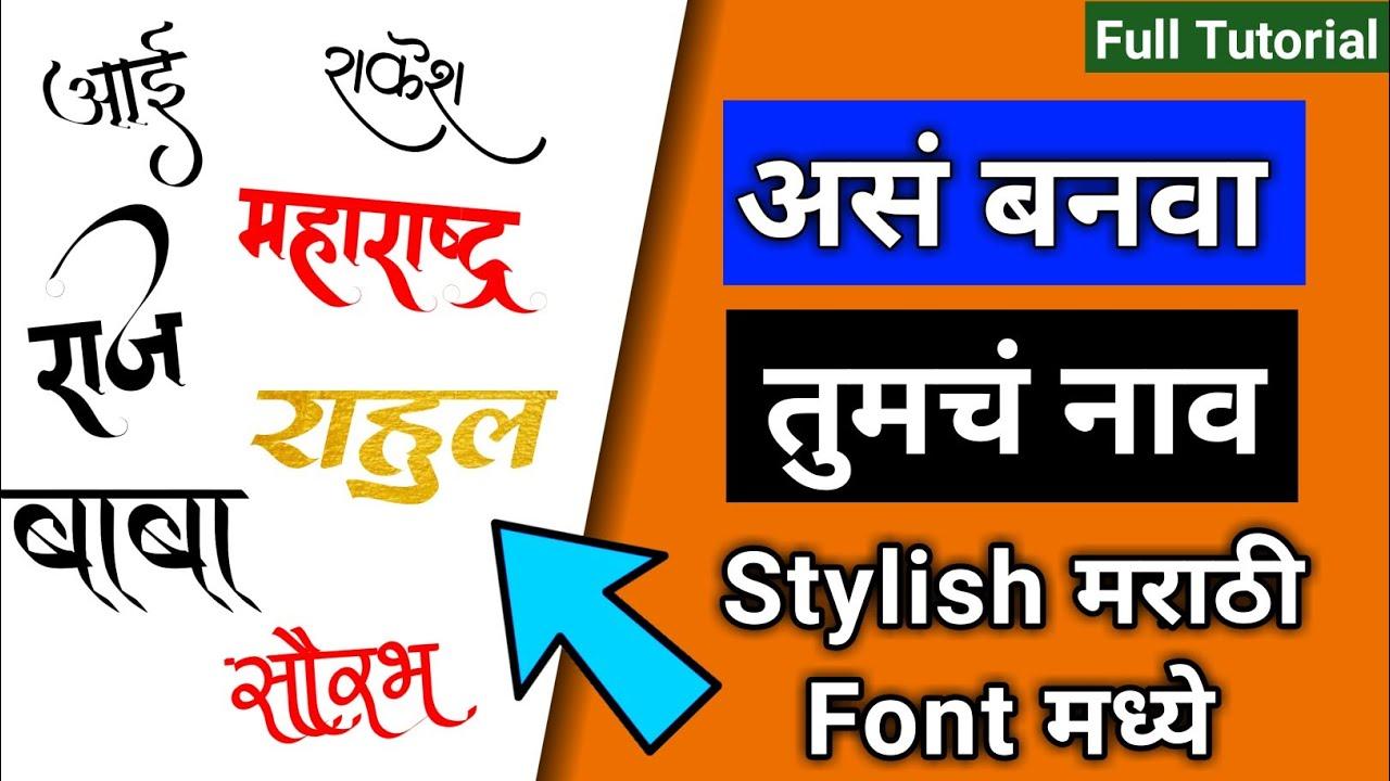 Google marathi font free download