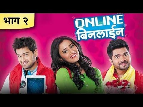 Online Binline | Part 2/8 | Latest Marathi Movie 2015 | Siddharth Chandekar | Hemant Dhome