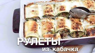 HappyKeto.ru - Кето диета, рецепты. Рулеты из кабачка