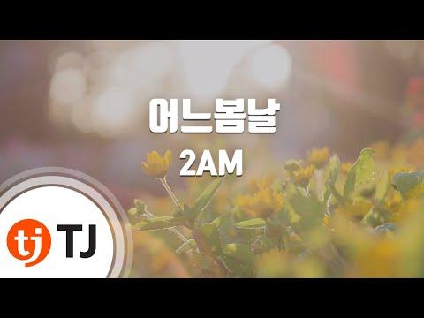 [TJ노래방] 어느봄날 - 2AM (One Spring Day - 2AM) / TJ Karaoke