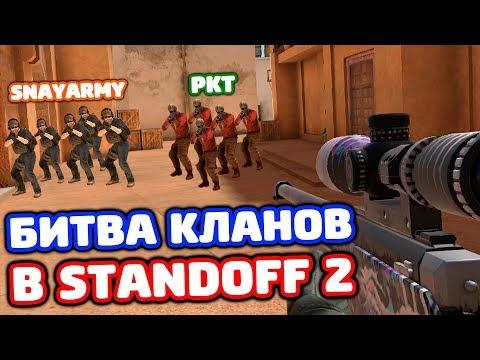 SNAYARMY VS PKT В STANDOFF 2!
