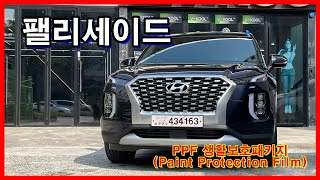 2021 현대자동차 팰리세이드 신차패키지 PPF생활보호…