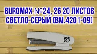 Розпакування Buromax №24, 26 20 аркушів Світло-сірий BM.4201-09