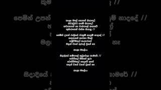 Kela Male Kohe Giyado  (Lyrics) - Prince Udaya Priyantha