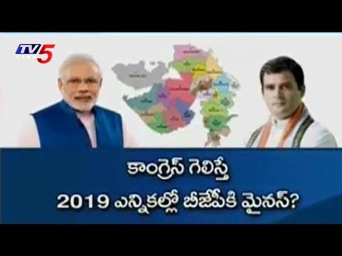 గుజరాత్ లో గెలుపెవరిది..? | Gujarat Elections Ground Report | TV5 News