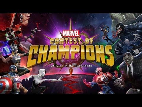 Marvel: Битва Чемпионов - Игры На Андроид #9 (Contest Of Champions)