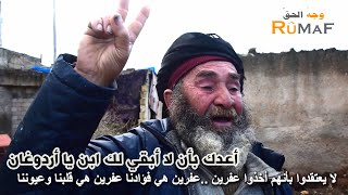 Gambar cover أبو الياس العفريني يتوعد أردوغان  بالإنتقام