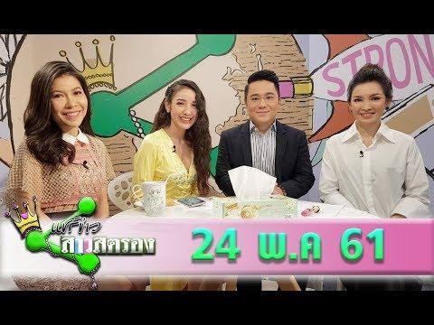 แชร์ข่าวสาวสตรอง I 24 พ.ค. 2561 Iไทยรัฐทีวี