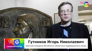 Выставка посвященная Магдебурскому праву  в Витебске