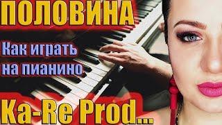 Как Играть Ka-Re Prod... ПОЛОВИНА на Пианино | Простое Обучение на Пианино |