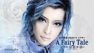 花組公演『A Fairy Tale -青い薔薇の精-』『シャルム!』PR映像