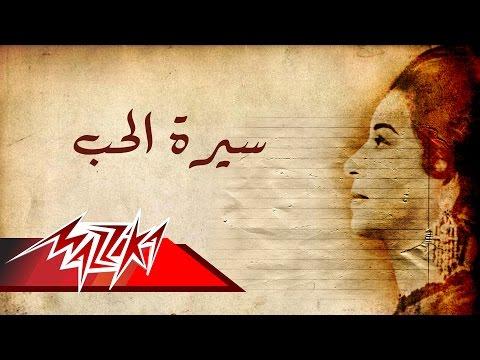 اغنية أم كلثوم سيرة الحب (مختصرة) كاملة HD + MP3 / Seret El Hob(short Version) - Umm Kulthum