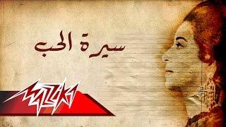 Seret El Hob(short version) - Umm Kulthum سيرة الحب (نسخة قصيرة) - ام كلثوم