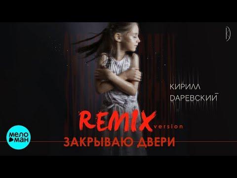Кирилл Даревский - Закрываю двери Remix