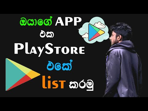 How to upload Android Apps to Google Play Store Tutorial | Google Play Publisher 2020