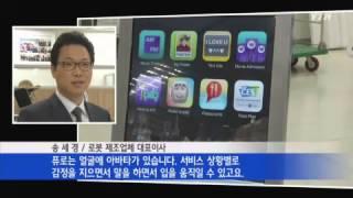 美 할리우드도 깜짝 놀란 한국의 로봇 기술 / YTN