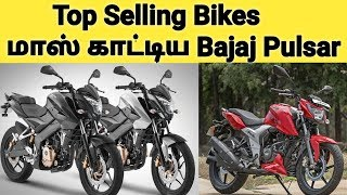 அதிகம் விற்பனையான பைக்குகளில் மாஸ் காட்டிய பல்சர் | Top Selling Bikes 2018 September