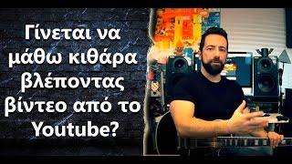 """""""Γίνεται να μάθω κιθάρα βλέποντας βίντεο από το Youtube?"""" - (Μαθήματα κιθάρας, ep.34)"""