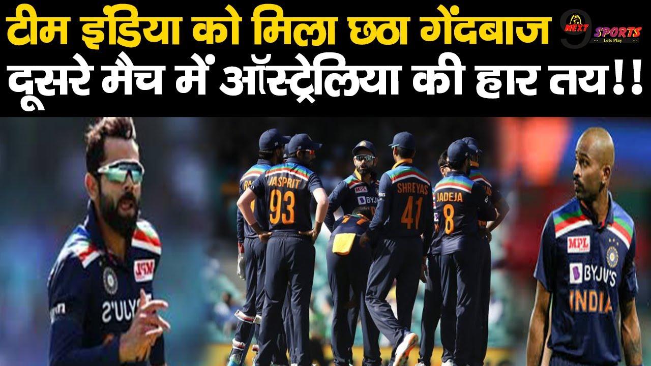 IND vs AUS: टीम इंडिया के लिए अच्छी खबर:टीम को मिला छठा गेंदबाज | बड़े मैचों में 100% देने पर फोकस !!