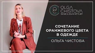 Как и с чем сочетать оранжевый цвет Ольга Чистова