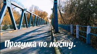 Прогулка по мосту. Семипалатинск. Прекрасные осенние виды.