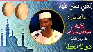 دوله العطا مدحة نوبية النبي صلى عليه