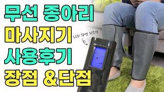 종아리붓기에 최고! 무선 종아리 마사지기 리뷰 /실사용…