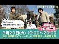 埼玉発見バラエティ!! アマチアス Vol.16 「東武動物公園を楽しもう!」