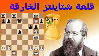 أوقح قلعة في تاريخ الشطرنج مباراة للعملاق شتاينتز