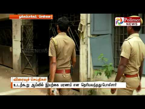 Chennai: Nungambakkam Security's death is natural confirms Policemen | Polimer News