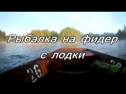 Рыбалка на фидер с лодки  Ловля леща с лодки
