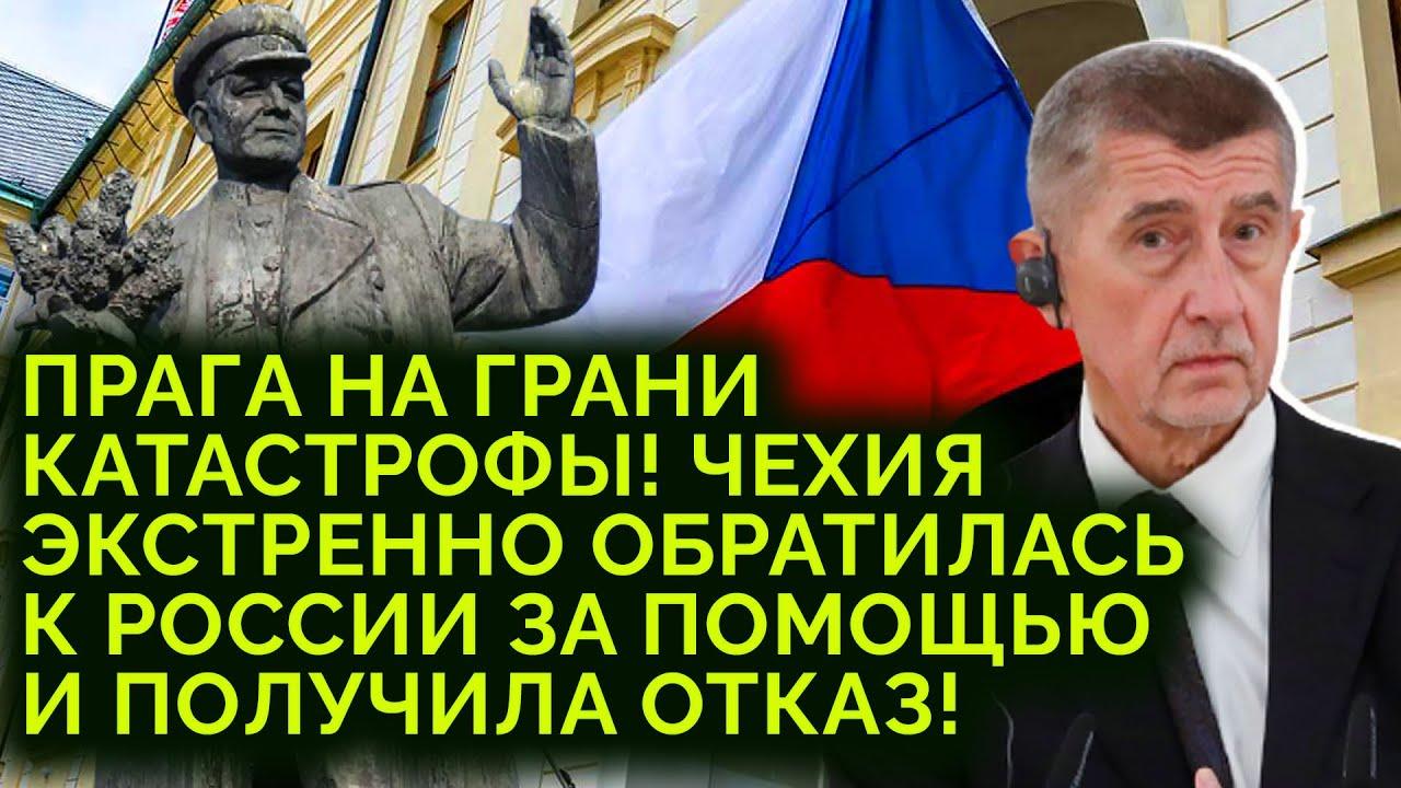 Срочно! Прага на грани катастрофы! Чехия экстренно обратилась к России за помощью и получила отказ