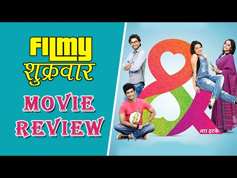 & Jara Hatke | Marathi Movie Review | Mrunal Kulkarni, Indraneel Sengupta | Eros Marathi