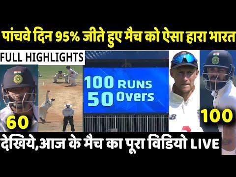 IND VS ENG 1st Test Match 5th Day: देखिये,पांचवे दिन 95% जीता हुआ मैच ऐसे हारा भारत