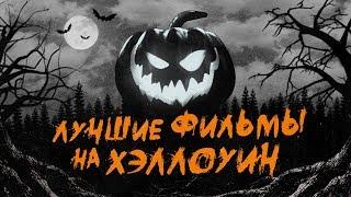 ТОП 10. ЛУЧШИЕ фильмы ужасов на ХЭЛЛОУИН.