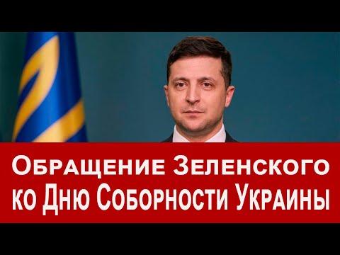 День Соборности Украины: поздравление Зеленского