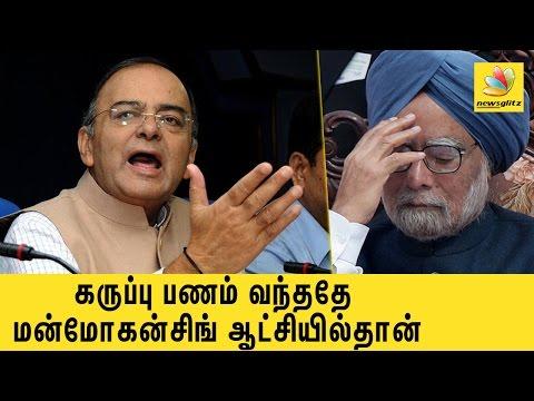 Arun Jaitley says Manmohan's fault Black Money increased in India | Modi Demonetization Latest