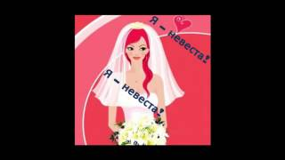 Русско-Китайский свадебный бизнес канал Я-НЕВЕСТА!