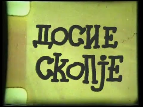 09 - Досие Скопје - Епизода Деветта - Кој Искочи Тој Е Прв