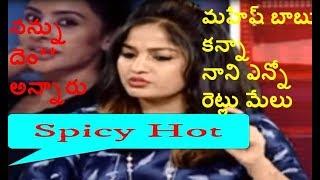 Madhavi Latha Sensational Comments on Mahesh Babu || Nani || Sri Reddy Latest News