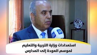 استعدادات وزارة التربية والتعليم لموسم العودة إلى المدارس